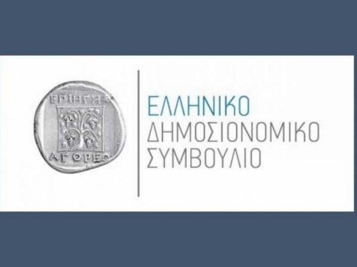 Δημοσιονομικό Συμβούλιο: Οι κίνδυνοι για την ελληνική οικονομία
