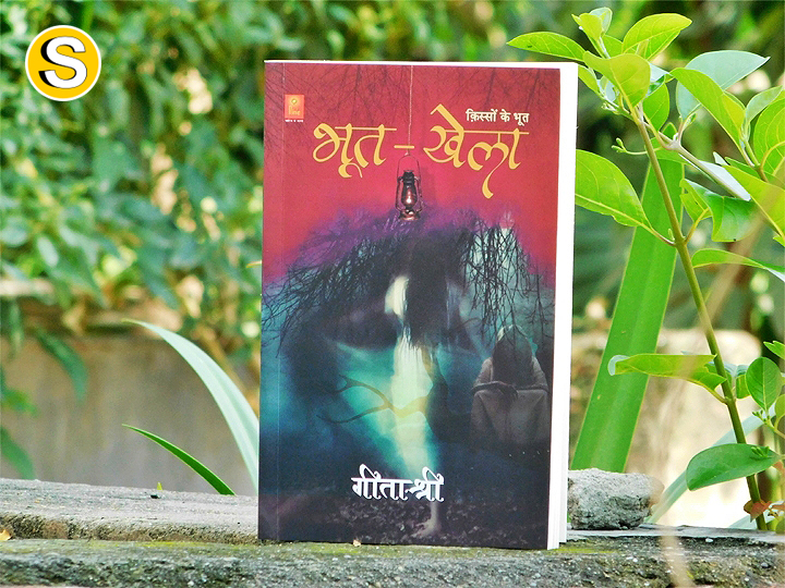 bhoot-khela-bookreview