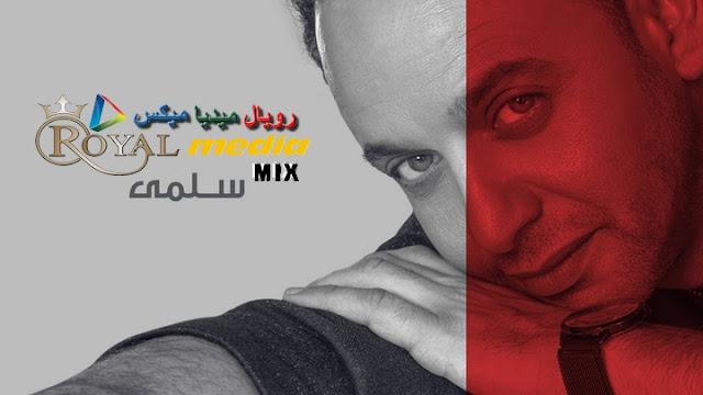 استماع وتحميل اغنية سلمي MP3 مصطفى قمر