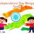 Independence Day Bengali Song 2020 (স্বাধীনতা দিবসের গান)