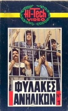 Fylakes anilikon - Φυλακες ανηλικων (1982) ταινιες online seires xrysoi greek subs