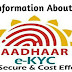 E KYC FULL INFORMATION IN HINDI