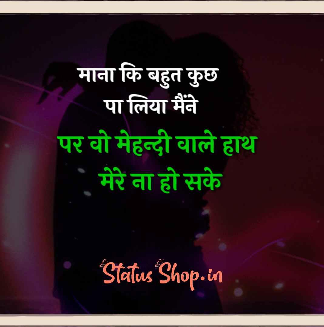 trust shayari for bf