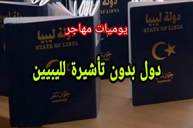 دول من دون فيزا لليبيين