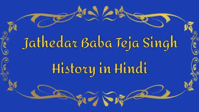 जत्थेदार बाबा तेजा सिंह की जीवनी   Jathedar Baba Teja Singh History in Hindi