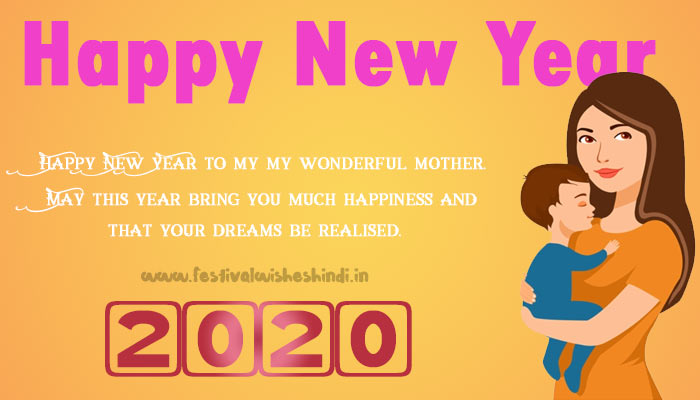 happy new year to my mother