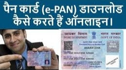 Income Tax Department Issue e-Pan card