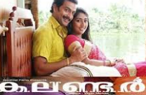 Calendar 2009 Malayalam Movie Watch Online