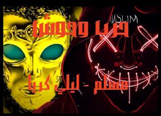 كلمات اغنيه حرب وحوش مسلم ليلي كريا