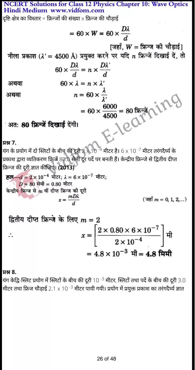 class 12 physics chapter 10 light hindi medium 26