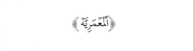 Kaum Al-ma'mariyah