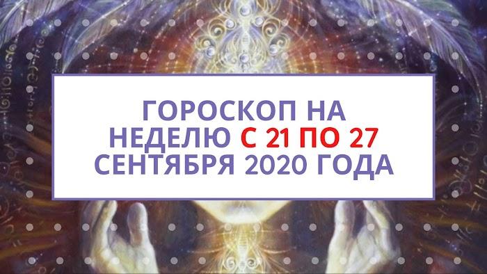 Гороскоп на неделю с 21 по 27 сентября 2020 года
