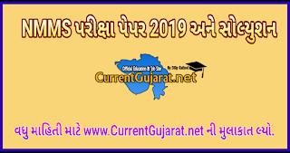 Gujarat NMMS Exam Answer Key