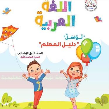 دليل معلم اللغة العربية للصف الأول الابتدائي المنهج الجديد الترم الأول ٢٠١٩
