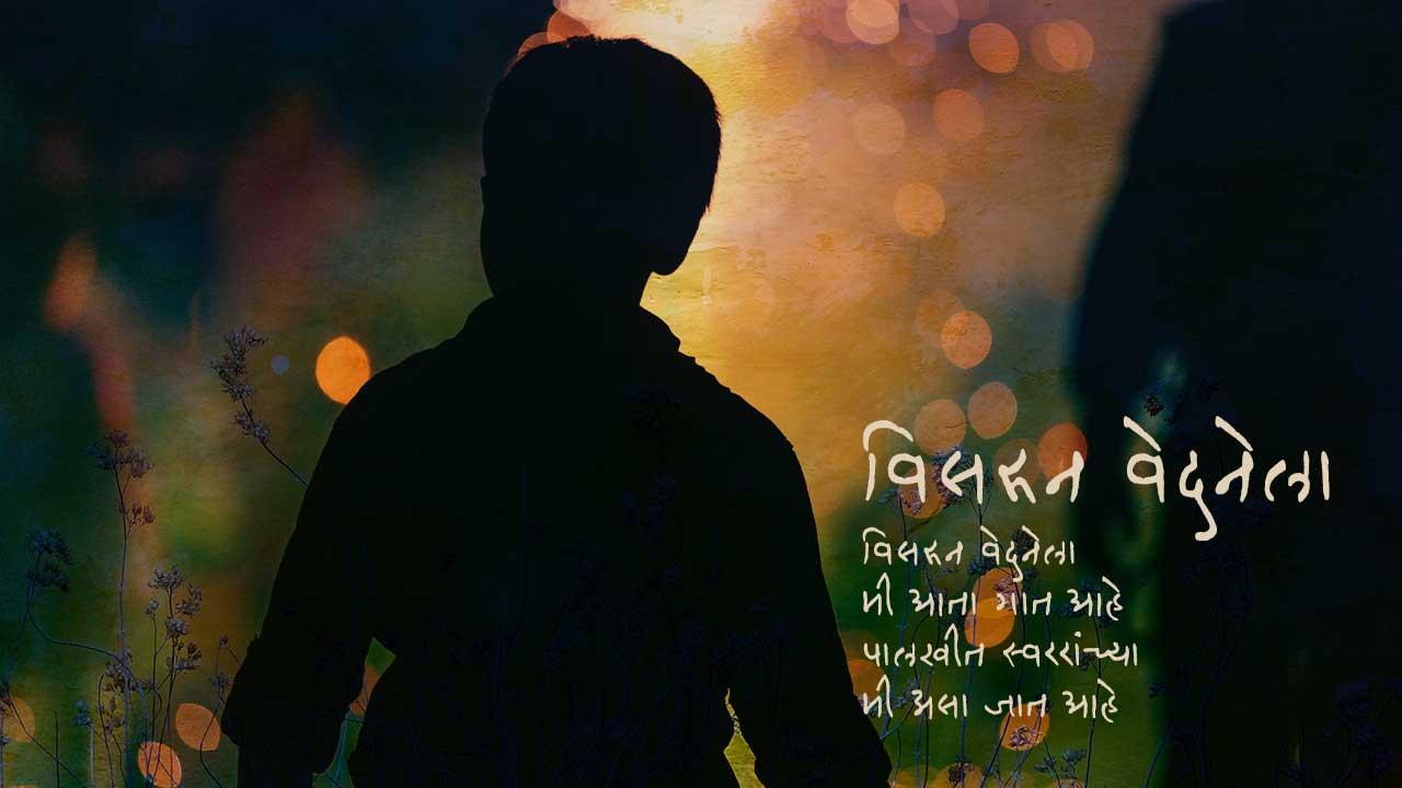 विसरून वेदनेला - मराठी गझल | Visarun Vedanela - Marathi Ghazal