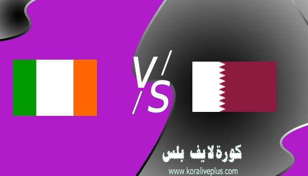 مشاهدة مباراة قطر وإيرلندا بث مباشر اليوم كورة لايف 30-03-2021 في تصفيات كأس العالم 2022 إيرلندا,بث مباشر,تصفيات كأس العالم,قطر,كورة أوروبية وعالمية,مباريات اليوم,كورة لايف,kora,live,
