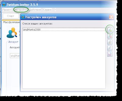Твидиум инвайтер - добавление аккаунта