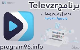 برنامج Televzr Light
