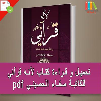 تحميل و قراءة كتاب لأنه قرآني للكاتبة صفاء الحصيني pdf