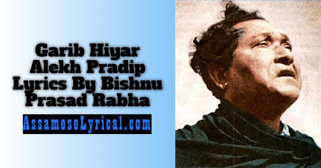 Garib Hiyar Alekh Pradip Lyrics