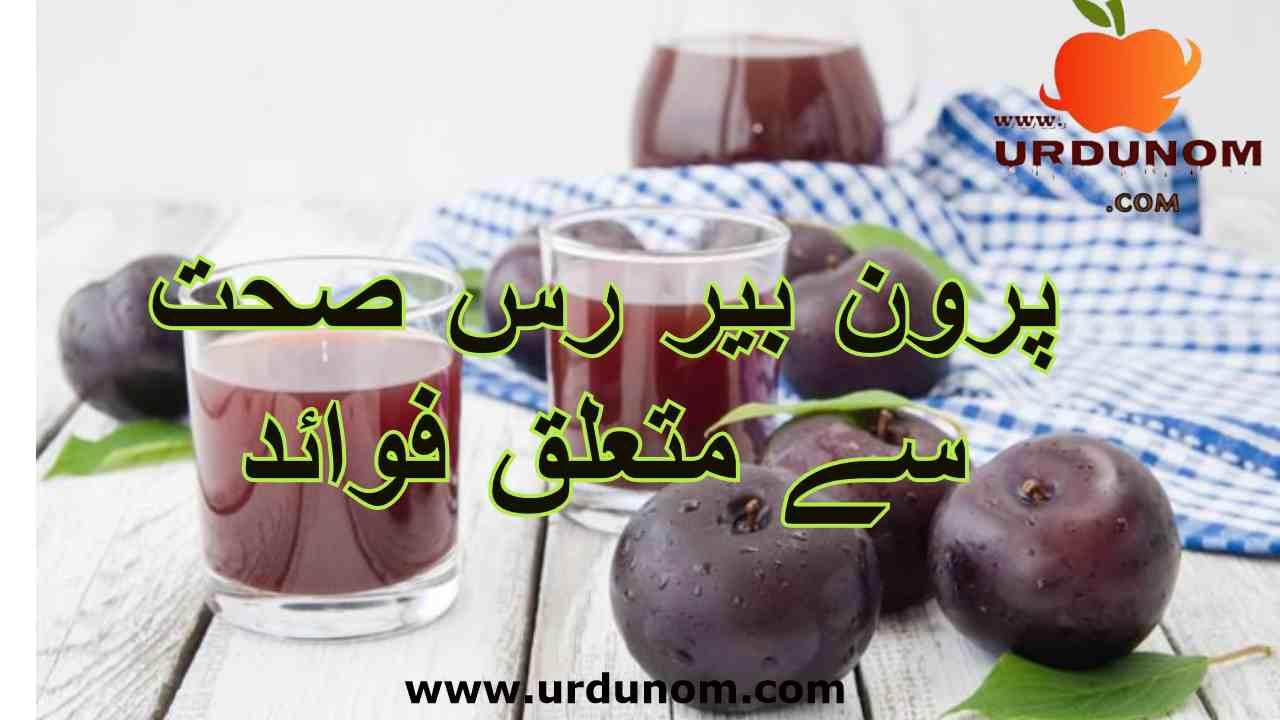 پرون بیر رس صحت سے متعلق فوائد | Prune Juice health benefits in urdu