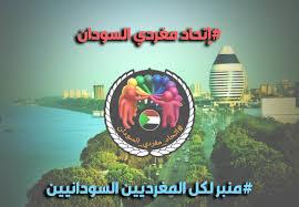 نشأة منبر اتحاد مغردي السودان بتويتر