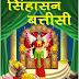 sihasan battisi -2 सिहासन बत्तीसी तीसरी किश्त