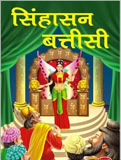 Sinhasan Battisi सिंहासन बत्तीसी