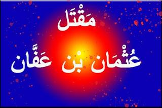 مقتل عثمان بن عففان