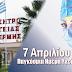 7 Απριλίου - Η ανακοίνωση του Κέντρου Υγείας Θέρμης για την Παγκόσμια Ημέρα Υγείας