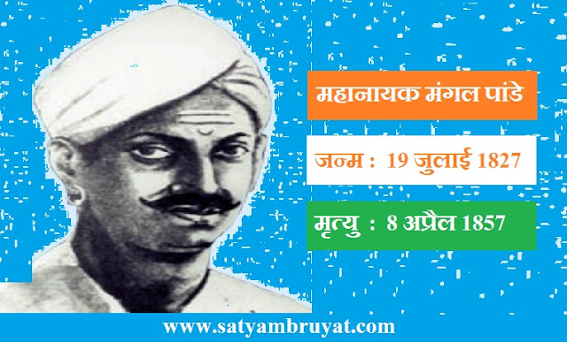 10-intresting-unknown-facts-about-mangal-pandey
