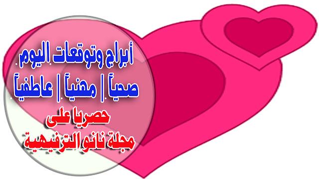 توقعات ميشال حايك اليوم الأربعاء 18/3/2020