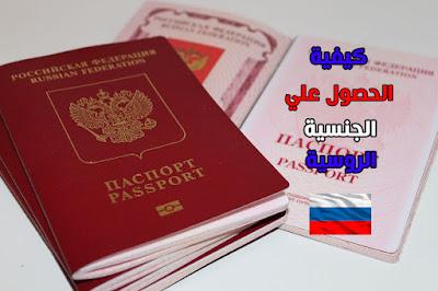 كيفية الحصول علي الجنسية الروسية