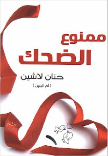 كتاب ساخر - كتاب ممنوع الضحك
