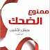 كتاب ممنوع الضحك pdf حنان لاشين (ام البنين)
