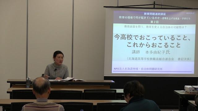高校問題「高校改革の実態」:本田由紀子さん