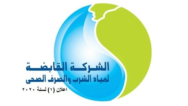 اعلان رقم (1) لسنة 2020, وظائف مياه الشرب, وظائف شركة مياه الشرب بالقاهرة, وظائف شركة مياه الرشب والصرف الصحي, اعلان وظائف, شركة مياه الشرب بالقاهرة, تعيينات مياه الشرب, تعاقد مياه الشرب,