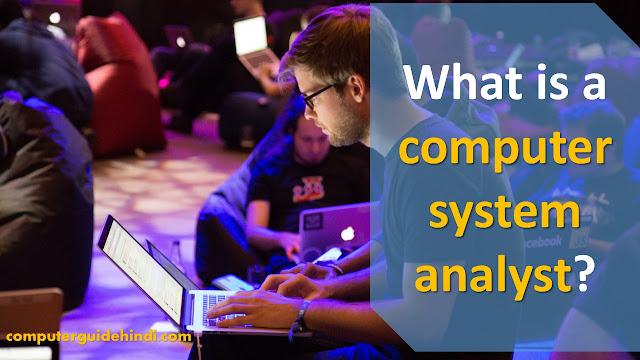 एक कंप्यूटर सिस्टम विश्लेषक क्या है?[What is a computer system analyst? in Hindi]
