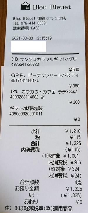 ブルーブルーエ 御影クラッセ店 2021/3/30 のレシート