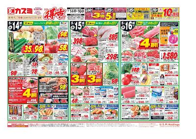 【PR】フードスクエア/越谷ツインシティ店のチラシ5月14日号