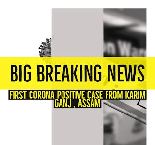 Big Breaking ! Assam's First Corona Case Finally Confirmed from Karimganj
