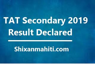 TAT Secondary 2019 Result Declared
