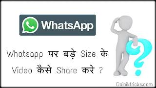 Whatsapp पर 16 MB से बड़ा विडियो कैसे Send करे