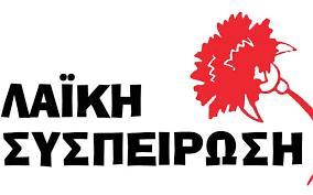Κλιμάκιο της Λαϊκής Συσπείρωσης Δήμου Ζίτσας  στο αμαξοστάσιο  του Δήμου