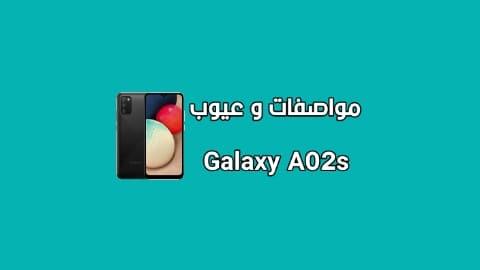 سعر و مواصفات SAMSUNG Galaxy A02s - مميزات و عيوب هاتف سامسونج جالاكسي اي 02 اس