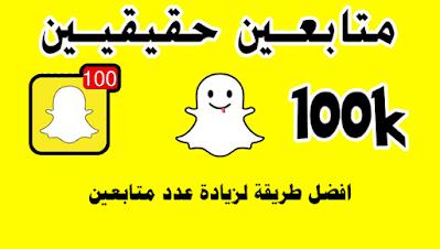 كيفية زيادة عدد متابعين سناب شات Snapchat