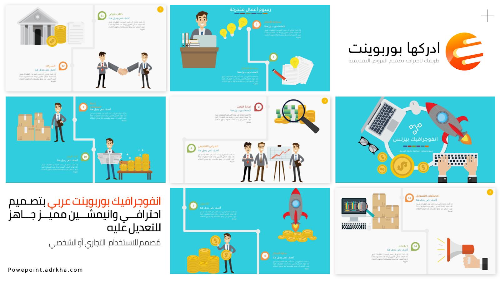 عرض بوربوينت عربي جاهز بيزنس المال والأعمال