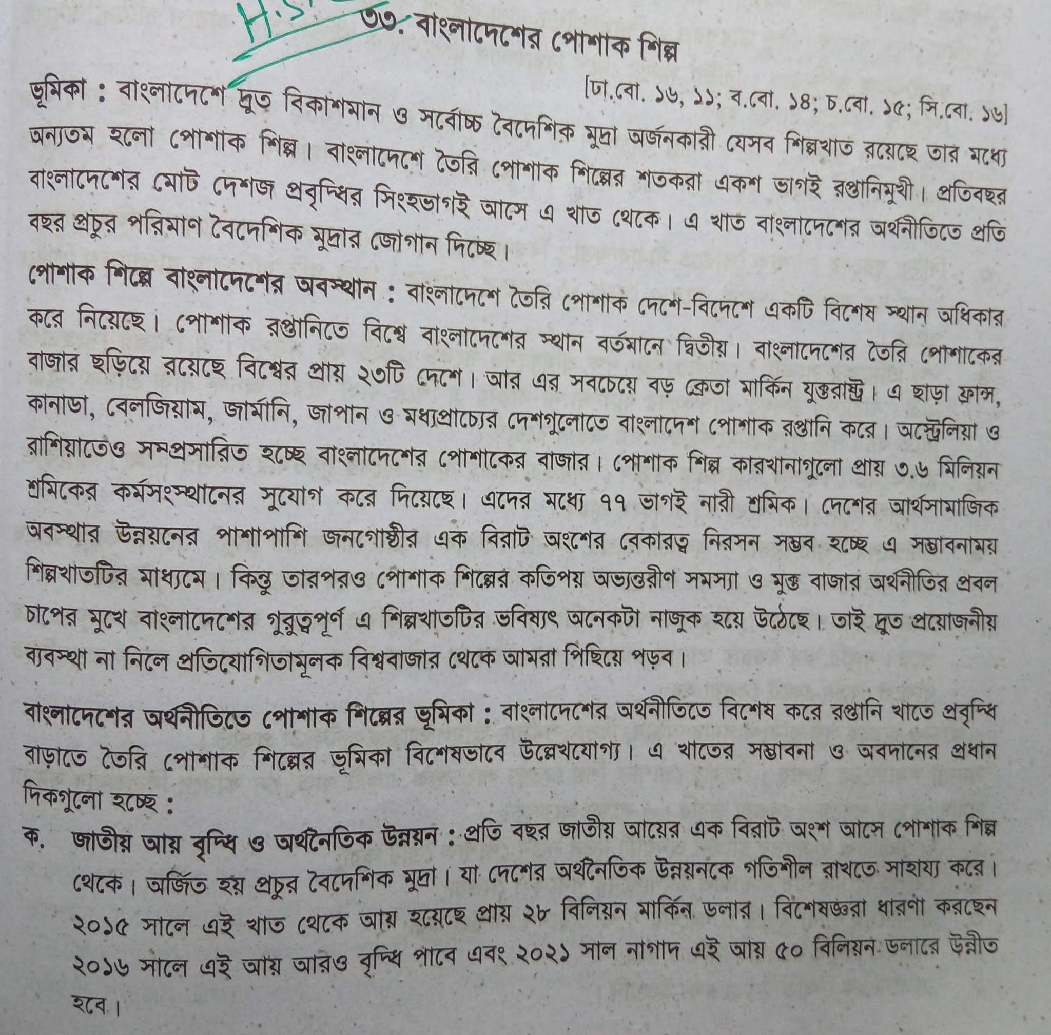 বাংলাদেশের পোশাক শিল্প রচনা - বাংলাদেশের পোশাক শিল্প,  Bangladesh Poshak Shipo Rochona, বাংলাদেশের পোশাক শিল্প গুরুত্ব, বাংলাদেশের পোশাক শিল্প অনুচ্ছেদ রচনা, রচনা- বাংলাদেশের পোশাক শিল্প