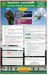 Bangladesh Army 82th Jobs Circular 25/08/2018 | বাংলাদেশ সেনাবাহিনীতে নিয়োগ বিজ্ঞপ্তি