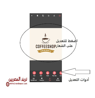 تطبيق تصميم أشكال لوجو اون لاين تصميم الشعار logo maker pro مجانى  لوجاهات جاهزة